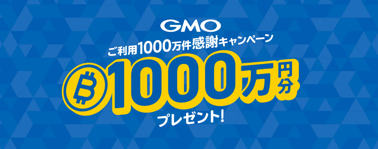 Campaign distributing JPY 10 million worth of Bitcoin to